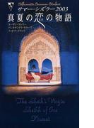 真夏の恋の物語 サマー・シズラー 2003