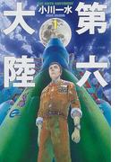 第六大陸 1 (ハヤカワ文庫 JA)(ハヤカワ文庫 JA)
