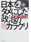 日本をダメにした政治のカラクリ 自民党でも民主党でも日本は滅亡する! 2004年、政界大再編でこうなる!