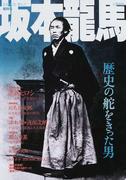 坂本竜馬 歴史の舵をきった男 総特集 (KAWADE夢ムック)