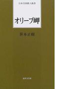 オリーブ岬 (日本全国歌人新書)