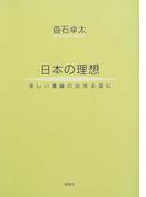 日本の理想 楽しい議論の出来る国に