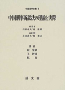 中国刑事訴訟法の理論と実際 (中国法学全集)
