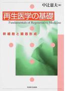 再生医学の基礎 幹細胞と臓器形成