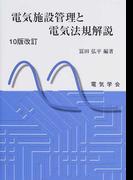 電気施設管理と電気法規解説 10版改訂