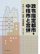 政令指定都市・中核市と合併 そのしくみ・実態・改革課題