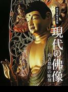 現代の仏像 向吉悠睦の彫刻 西宮正明写真集