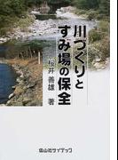 川づくりとすみ場の保全