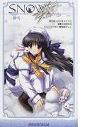 SNOW 儚雪 (Paradigm novels)(パラダイムノベルズ)