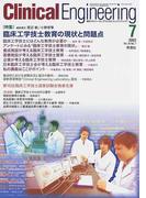 クリニカルエンジニアリング Vol.14No.7(2003−7月号) 特集臨床工学技士教育の現状と問題点