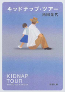 キッドナップ・ツアー (新潮文庫)(新潮文庫)