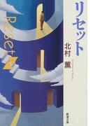 リセット (新潮文庫)(新潮文庫)