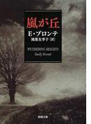 嵐が丘 (新潮文庫)(新潮文庫)