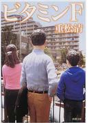 ビタミンF (新潮文庫)