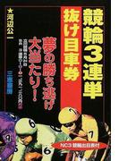 競輪3連単抜け目車券 夢の勝ち逃げ大当たり! (サンケイブックス)(サンケイブックス)