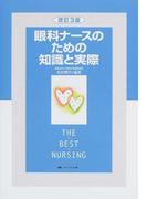 眼科ナースのための知識と実際 改訂3版 (The best nursing)