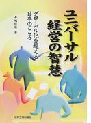 ユニバーサル経営の智慧 グローバル化を超える日本のこころ
