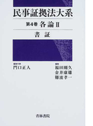 民事証拠法大系 第4巻 各論 2 書証
