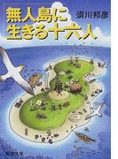 無人島に生きる十六人 (新潮文庫)(新潮文庫)