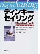 ディンギー・セイリングStandard Book advance ヨットの達人佃昭二プロが徹底指導 基本フォームからレース戦術まで快速スキルを詳解
