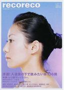 レコレコ Vol.7(2003/7−8) 涼選!入道雲の下で読みたい本136冊