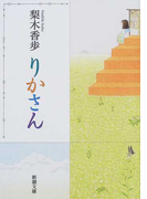 りかさん (新潮文庫)(新潮文庫)