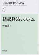 日本の産業システム 5 情報経済システム