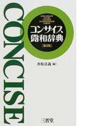 コンサイス露和辞典 第5版