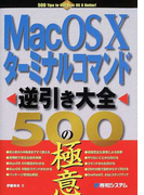 MacOS Ⅹターミナルコマンド逆引き大全500の極意