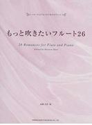 もっと吹きたいフルート26 フルートとピアノのためのロマンス