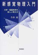 新感覚物理入門 力学・電磁気学の新しい考え方