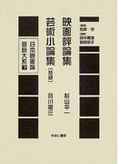 日本映画論言説大系 復刻 7 映画評論集