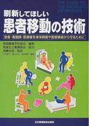 刷新してほしい患者移動の技術 患者・看護師・医療者を身体損傷や医療事故から守るために
