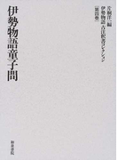 伊勢物語古注釈書コレクション 第4巻 伊勢物語童子問