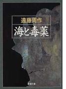 海と毒薬 改版 (新潮文庫)(新潮文庫)