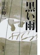 黒い雨 改版 (新潮文庫)