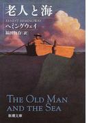 老人と海 改版 (新潮文庫)