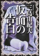 仮面の告白 改版 (新潮文庫)(新潮文庫)