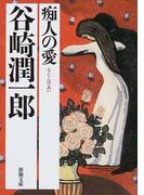 痴人の愛 改版 (新潮文庫)