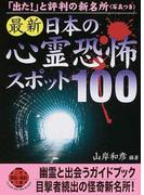 最新日本の心霊恐怖スポット100 (二見WAi WAi文庫)