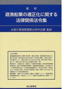 最新遊漁船業の適正化に関する法律関係法令集