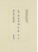 新編荷田春満全集 影印 第1巻 書入本『古事記』