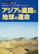 アジアの進路と地球の運命 (アジア遊学別冊)