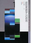 認知言語学への招待 (シリーズ認知言語学入門)