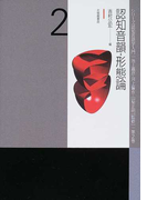 認知音韻・形態論 (シリーズ認知言語学入門)