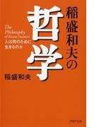 稲盛和夫の哲学 人は何のために生きるのか (PHP文庫)(PHP文庫)