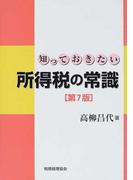 所得税の常識 第7版 (知っておきたい)