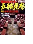 票田のトラクター 五輪見参 5 総理大臣の正体 (ビッグ コミックス)