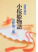 小桜姫物語 霊界通信 本文復刻版 新装版