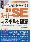 プロジェクトリーダーを目指す最新スーパーSEのスキルと極意 コンサル系/マネジメント系SEのためのナレッジデザイン (How‐nual図解入門 Visual guide book スキルアップ教本)